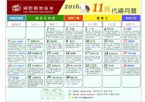 2016/11 代禱月曆