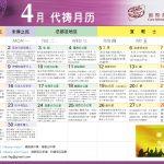 2018/04 代禱月曆
