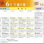 2018/06 代禱月曆